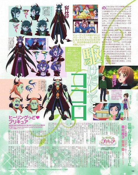 Tags: Anime, Healin'Good♥Precure, Daruizen, Hiramitsu Hinata, Fuurin Asumi, Sawaizumi Chiyu, Guaiwaru, Hanadera Nodoka, Shindoine