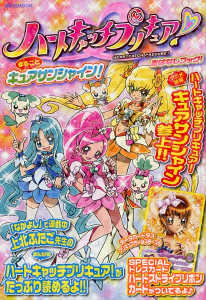 Tags: Anime, Kamikita Futago, Heartcatch Precure!, Cure Blossom, Coffret, Cure Marine, Potpourri, Shypre, Myoudouin Itsuki, Hanasaki Tsubomi, Cure Sunshine, Kurumi Erika, Official Art