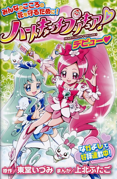 Tags: Anime, Kamikita Futago, Heartcatch Precure!, Kurumi Erika, Cure Blossom, Coffret, Cure Marine, Shypre, Hanasaki Tsubomi, Flower Skirt, Scan, Manga Page, Chapter Cover