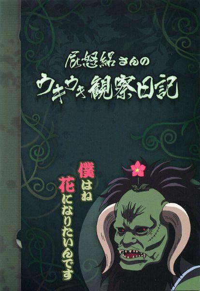 Hedoro (Gin Tama) - Gintama