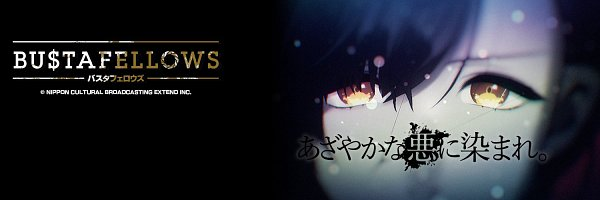 Tags: Anime, Sumeragi Kohaku, BUSTAFELLOWS, Helvetica, Official Art, Twitter Header, Twitter