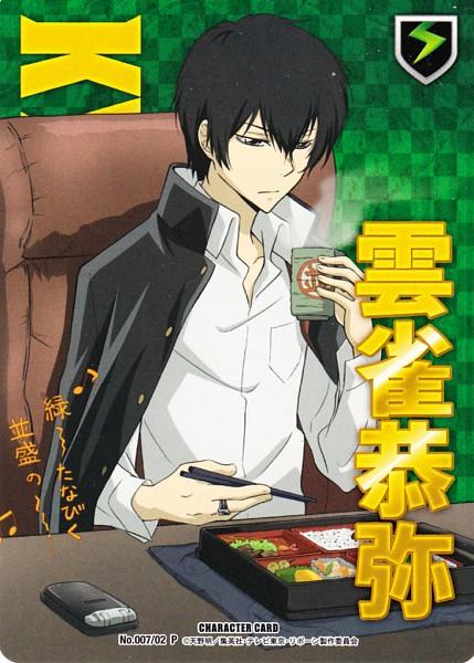 Tags: Anime, Tanaka Masayoshi, Katekyo Hitman REBORN!, Hibari Kyoya, Card (Source), Official Art, Mobile Wallpaper