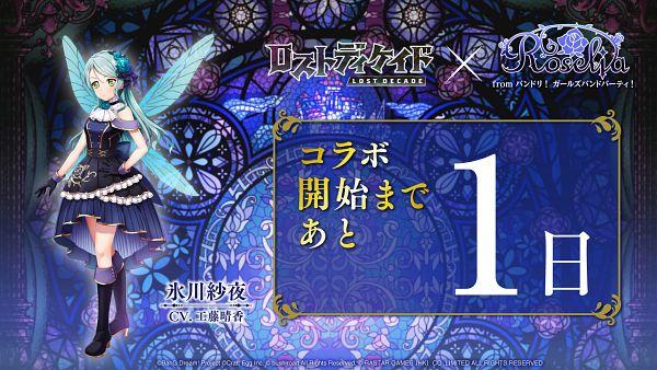 Tags: Anime, RASTAR GAMES, Lost Decade, BanG Dream! Girls Band Party!, Hikawa Sayo, Wallpaper, Official Art