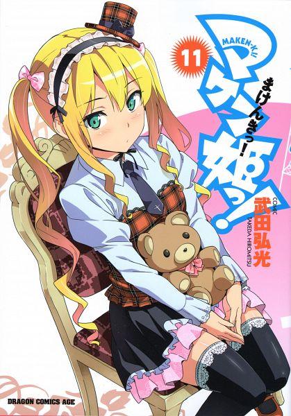 Tags: Anime, Takeda Hiromitsu, Maken-ki!, Himegami Kodama, Manga Cover, Scan, Official Art, Mobile Wallpaper
