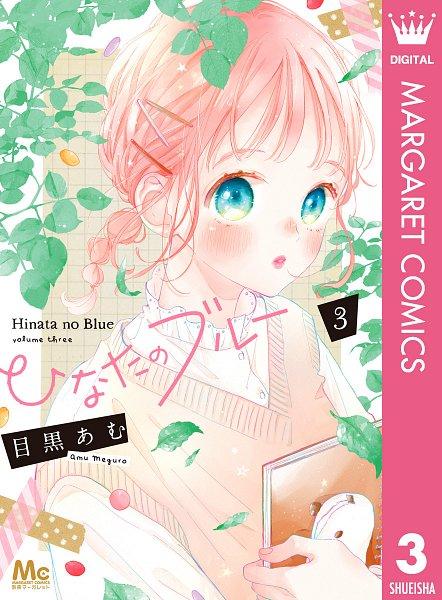 Tags: Anime, Meguro Amu, Hinata No Blue, Hinata Naru, Official Art, Manga Cover