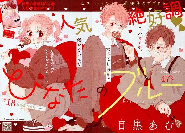 Tags: Anime, Meguro Amu, Hinata No Blue, Yuunagi Yoru, Hinata Naru, Natsuno Sora, Official Art