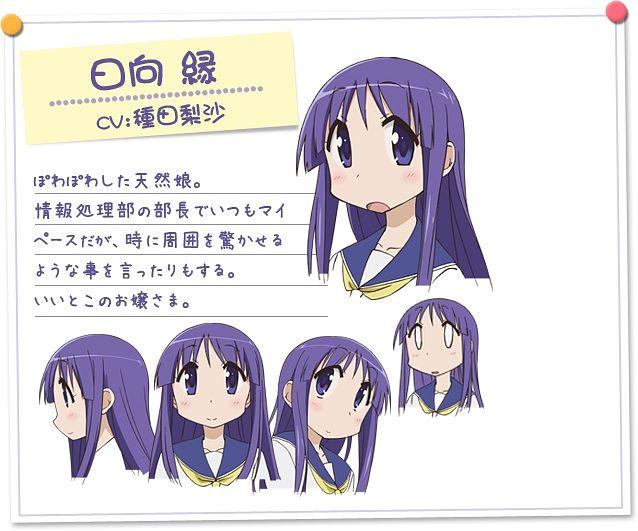 Hinata Yukari - Yuyushiki