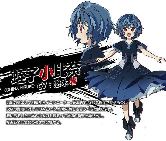 Hiruko Kohina - Black Bullet