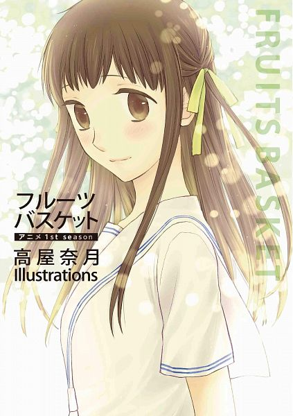 Tags: Anime, Fruits Basket, Honda Tohru, Official Art, Scan, Artbook Cover