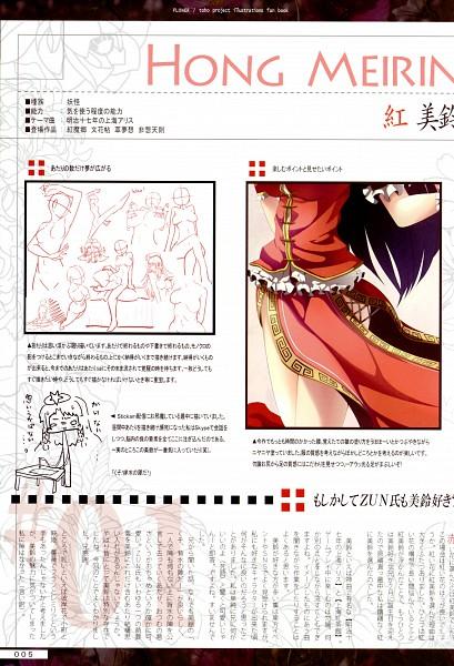 Tags: Anime, Akeboshi Kagayo, Flower (Artbook), Touhou, Hong Meiling, Scan, Sketch