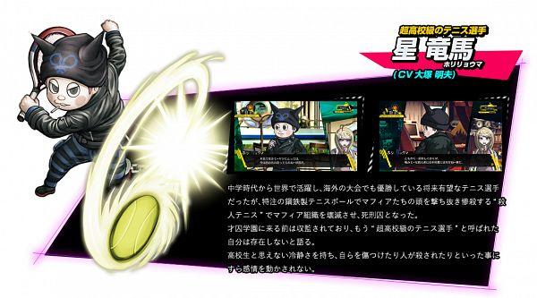 Hoshi Ryouma - New Danganronpa V3