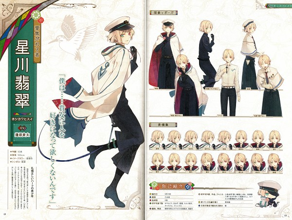 Tags: Anime, Satoi, Otomate, Nil Admirari no Tenbin, Hoshikawa Hisui, Character Sheet, Self Scanned, Official Character Information, Scan, Official Art