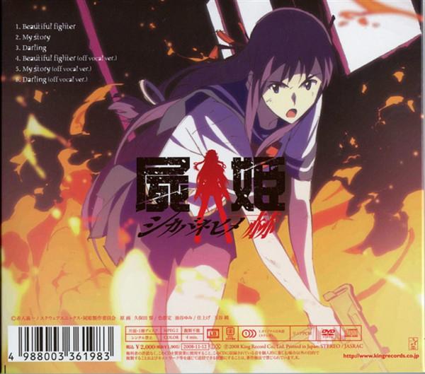 Tags: Anime, Shikabane Hime, Hoshimura Makina