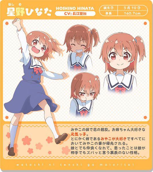 Hoshino Hinata - Watashi ni Tenshi ga Maiorita!
