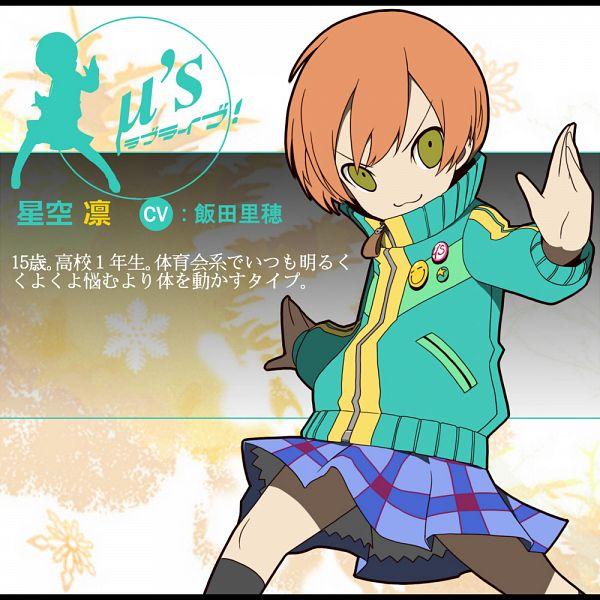 Tags: Anime, Netachou, Love Live!, Hoshizora Rin, Persona (Parody), Satonaka Chie (Cosplay), Rin Hoshizora