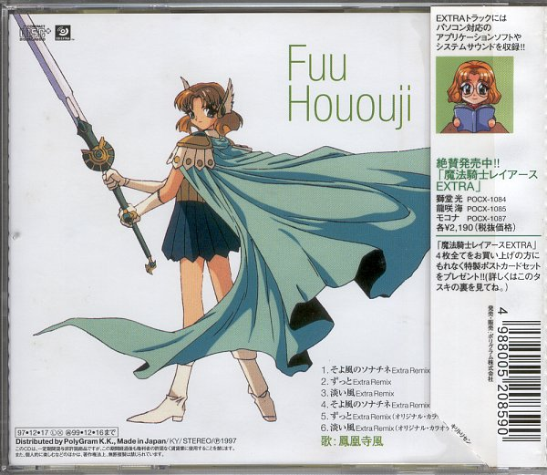 Tags: Anime, Magic Knight Rayearth, Hououji Fuu, CD (Source)