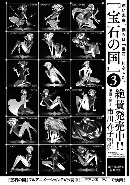 Tags: Anime, Ichikawa Haruko, Houseki no Kuni, Goshenite (Houseki no Kuni), Benitoite (Houseki no Kuni), Yellow Diamond, Antarcticite, Euclase (Houseki no Kuni), Neptunite (Houseki no Kuni), Amethyst (Houseki no Kuni), Jade (Houseki no Kuni), Morganite (Houseki no Kuni), Red Beryl, Land Of The Lustrous