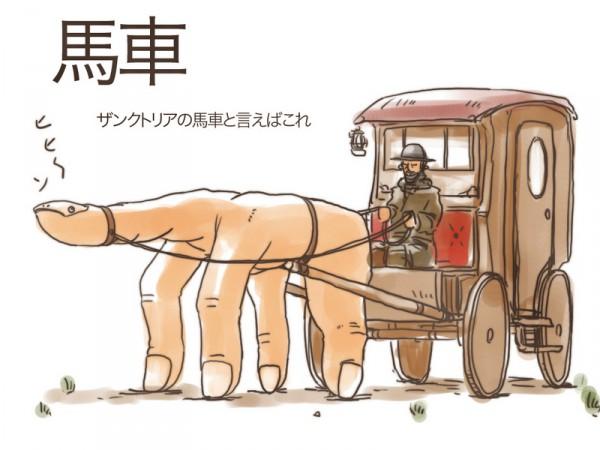 Tags: Anime, Hp23, Weird, Carriage, Pixiv Fantasia, Pixiv