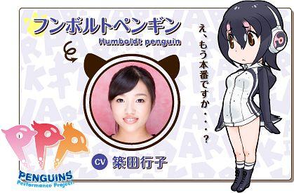Humboldt Penguin (Kemono Friends) - Kemono Friends