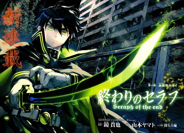 Tags: Anime, Yamamoto Yamato, Owari no Seraph, Hyakuya Yuuichirou, Official Art, Manga Page, Scan, Chapter Cover, Manga Color