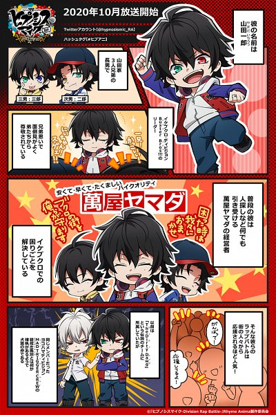 Tags: Anime, A-1 Pictures, Hypnosis Mic -Division Rap Battle- Rhyme Anima, Hypnosis Mic -Division Rap Battle-, Yamada Saburou, Yamada Ichirou (Hypnosis Mic), Yamada Jirou, Aohitsugi Samatoki, Akanbe, Official Art, Comic