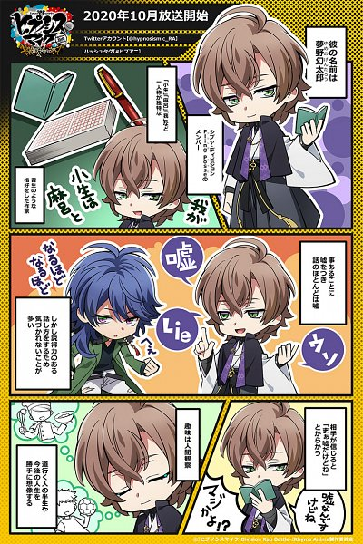 Tags: Anime, A-1 Pictures, Hypnosis Mic -Division Rap Battle-, Hypnosis Mic -Division Rap Battle- Rhyme Anima, Arisugawa Dice, Yumeno Gentarou, Official Art, Comic