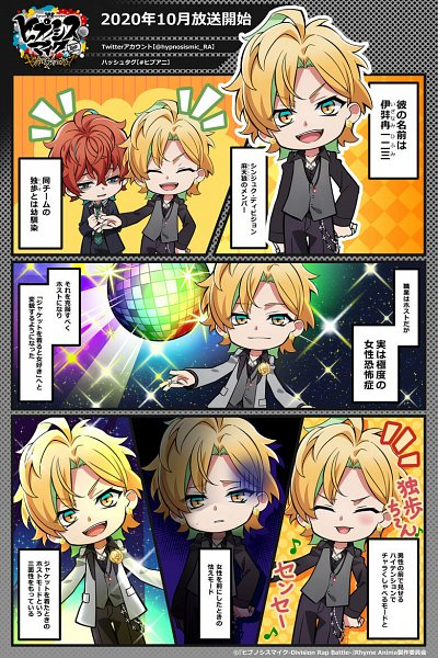 Tags: Anime, A-1 Pictures, Hypnosis Mic -Division Rap Battle- Rhyme Anima, Hypnosis Mic -Division Rap Battle-, Kannonzaka Doppo, Izanami Hifumi, Official Art, Comic