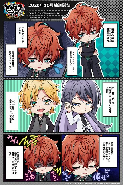 Tags: Anime, A-1 Pictures, Hypnosis Mic -Division Rap Battle-, Hypnosis Mic -Division Rap Battle- Rhyme Anima, Izanami Hifumi, Kannonzaka Doppo, Jinguuji Jakurai, Bags Under Eyes, Official Art, Comic