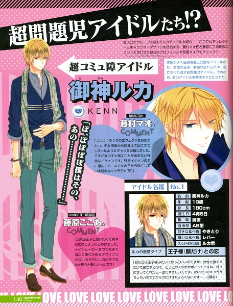 Tags: Anime, IDEA FACTORY, I DOLL U, Magazine Page, Magazine (Source), Official Character Information, Self Scanned, Official Art, Scan, B's LOG