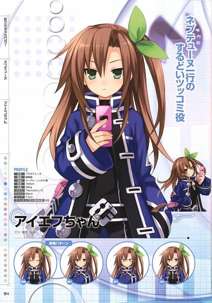 IF (Choujigen Game Neptune) - Choujigen Game Neptune