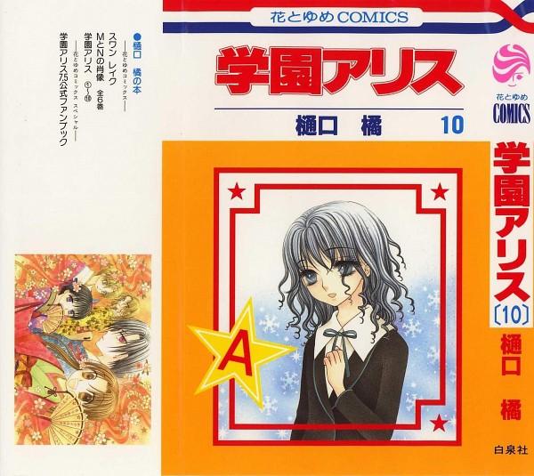 Ibaragi Nobara - Gakuen Alice