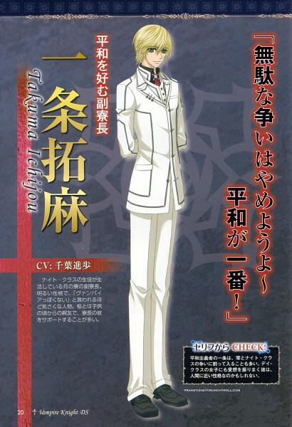 Ichijou Takuma - Vampire Knight