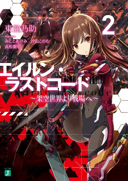 Tags: Anime, Mikoto Akemi, Eirun Last Code, Ichinose Aoi, Manga Cover, Scan, Official Art