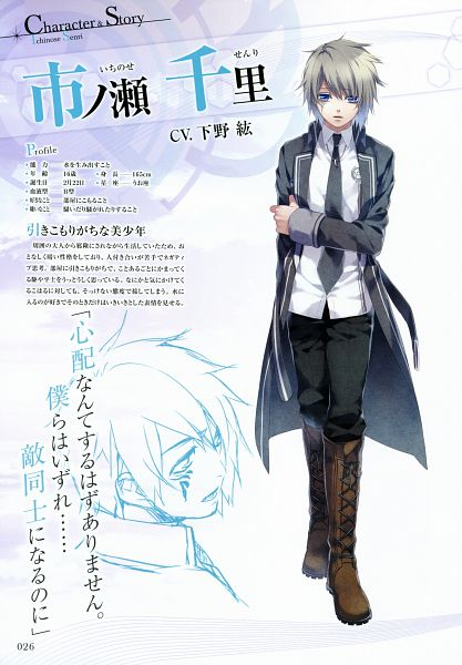 Tags: Anime, Teita, Otomate, NORN9 ~Norn + Nonette~ Official Fan Book, NORN9 ~Norn + Nonette~, Ichinose Senri, Official Art, Sketch, Scan, Character Profile, Mobile Wallpaper