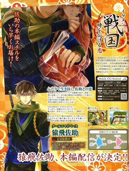 Tags: Anime, Yamada Shiro, TMS Entertainment, CYBIRD, Ikemen Sengoku ~Toki wo Kakeru Koi~, Character Request, CG Art, Magazine Page, B's LOG, Magazine (Source), Official Art, Self Scanned, Scan