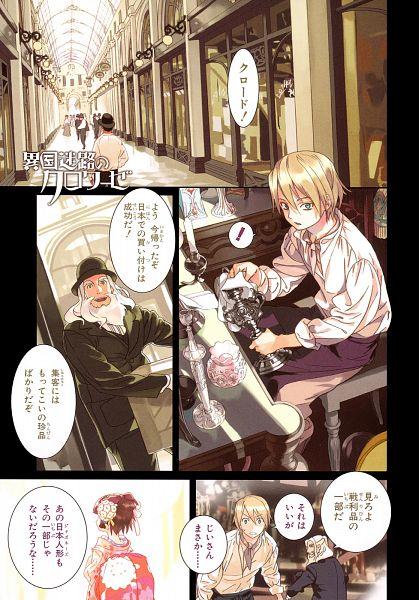 Tags: Anime, Takeda Hinata, Ikoku Meiro no Croisée, Claude Claudel, Oscar Claudel, Yune (Ikoku Meiro no Croisee), Official Art, Manga Page, Scan