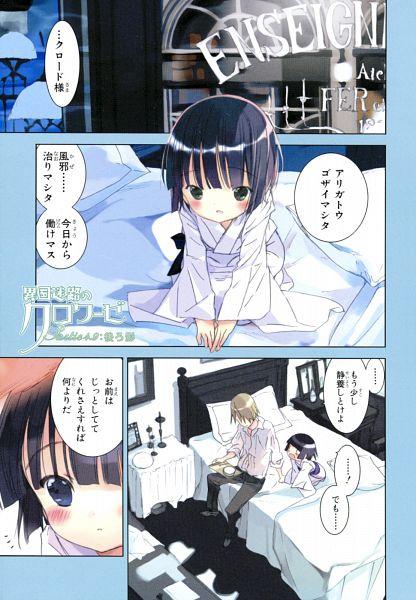 Tags: Anime, Takeda Hinata, Ikoku Meiro no Croisée, Yune (Ikoku Meiro no Croisee), Claude Claudel, Scan, Official Art, Manga Page