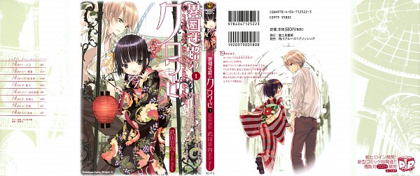 Tags: Anime, Takeda Hinata, Ikoku Meiro no Croisée, Yune (Ikoku Meiro no Croisee), Claude Claudel, Manga Cover, Scan, Official Art