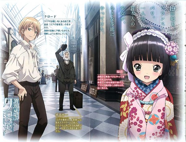 Tags: Anime, Ikoku Meiro no Croisée, Yune (Ikoku Meiro no Croisee), Claude Claudel, Oscar Claudel, Official Art