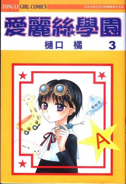 Tags: Anime, Gakuen Alice, Imai Hotaru, Scan, Official Art, Manga Cover