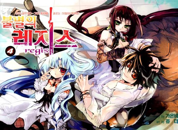 Tags: Anime, Juder, Immortal Regis, Jae Hyuk, Serin, Depore Magnasetia, Official Art, Manga Cover, Scan