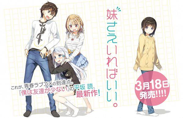 imouto sae ireba ii light novel pdf
