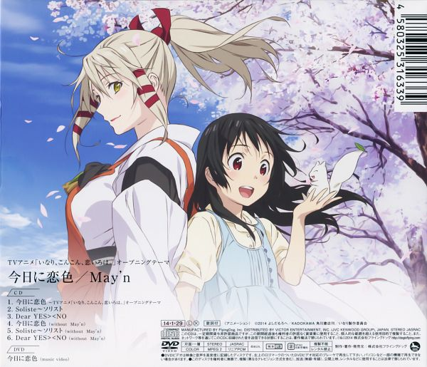 Tags: Anime, Production IMS, Inari Konkon Koi Iroha, Fushimi Inari, Ukanomitama no Kami, Kon (Inari Konkon Koi Iroha), CD (Source), Official Art, Scan