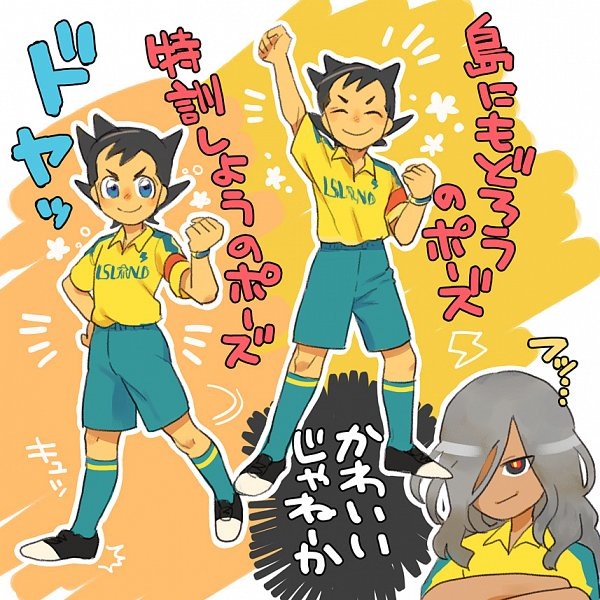 Tags: Anime, Pixiv Id 206988, Inazuma Eleven: Ares no Tenbin, Haizaki Ryouhei, Inamori Asuto, Inakuni Raimon Uniform, Pixiv, Fanart, Fanart From Pixiv, Inazuma Eleven Balance Of Ares