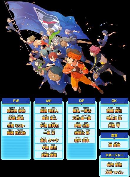 Tags: Anime, Level-5, Inazuma Eleven Orion no Kokuin, Inazuma Eleven: Ares no Tenbin, Inazuma Eleven, Fubuki Shirou, Kiyama Tatsuya, Saginuma Osamu, Nishikage Seiya, Iwato Takashi, Fudou Akio, Nosaka Yuuma, Kazemaru Ichirouta
