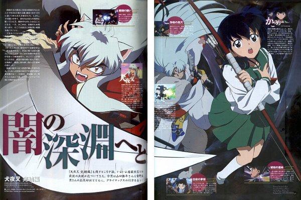 Tags: Anime, Koiso Sayaka, Sunrise (Studio), InuYasha, Higurashi Kagome, InuYasha (Character), Sesshoumaru, Bakusaiga, Tetsusaiga, Crease, Self Hug, Animage, Scan