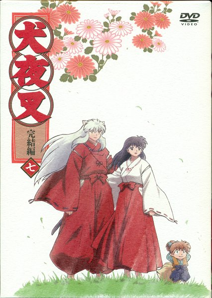 Tags: Anime, Hishinuma Yoshihito, Sunrise (Studio), InuYasha, InuYasha (Character), Shippo, Higurashi Kagome, Tetsusaiga, Scan, DVD (Source), Official Art