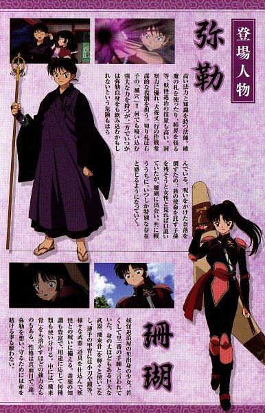 Tags: Anime, Hishinuma Yoshihito, Sunrise (Studio), InuYasha, Sango, Miroku, Boomerang, Monk Staff, Hiraikotsu, Character Sheet, Official Art, Scan