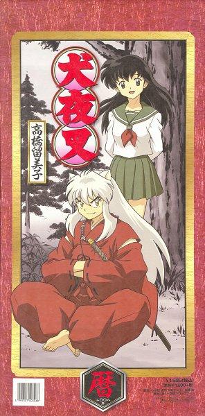 Tags: Anime, Sunrise (Studio), InuYasha, InuYasha (Character), Higurashi Kagome, Barcode, Tetsusaiga, Calendar 2008, Calendar (Source), Calendar Cover, Scan, Official Art