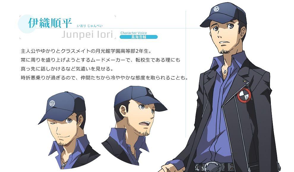 Iori Junpei - Shin Megami Tensei: PERSONA 3
